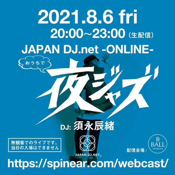 8月6日 須永辰緒の「(おうちで)夜ジャズ」