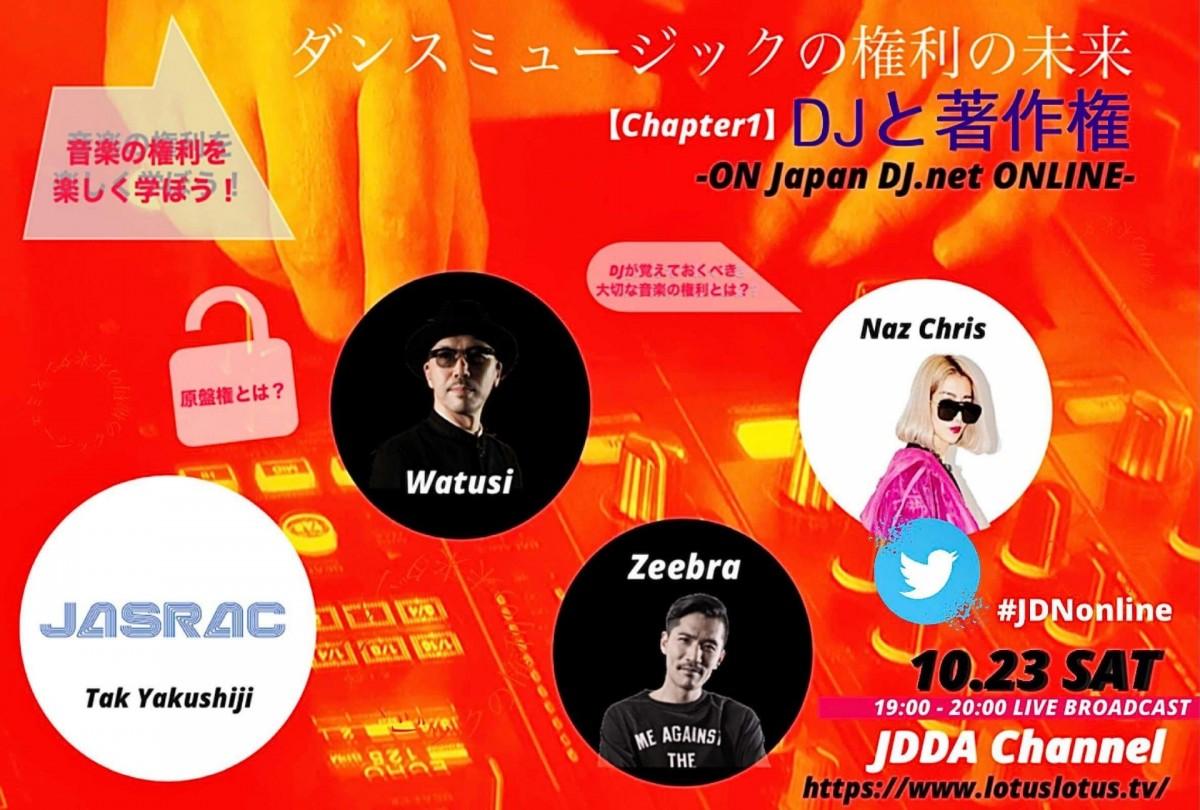 【JDDA Channel】がスタート!